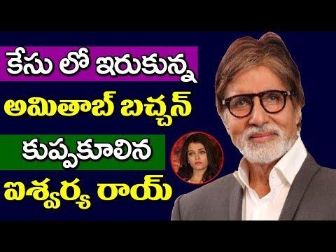 రెండోసారి కూడా బుక్ అయిన అమితాబ్ బచ్చన్ | Bollywood Star Amitabh Bachchan #9RosesMedia