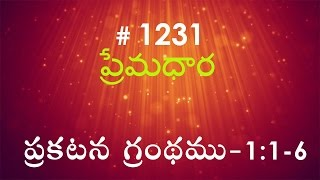 Revelation ప్రకటన గ్రంథము - 1 : 1-6 (#1231) Telugu Bible Study Premadhara Christian Message