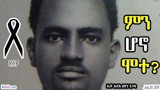 Ethiopia: አቶ አየለ በየነ ነጋሳ ምን ሆኖ ሞተ? - Ayele Beyene, what happend? - VOA