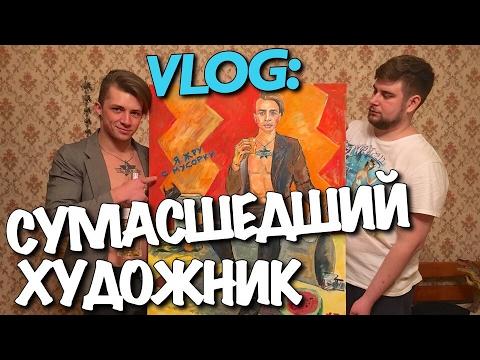 VLOG: СУМАСШЕДШИЙ ХУДОЖНИК / Андрей Мартыненко