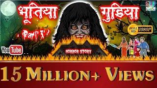 भूतिया गुड़िया भाग- 3 - Hindi Horror Kahaniya | Hindi Scary Story  | Hindi Horror Story | BestBuddies