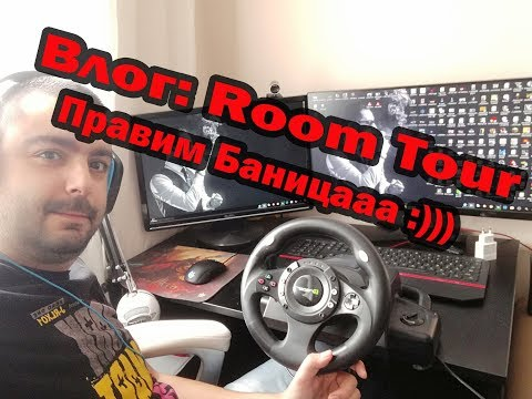 Влог: Room Tour, Setup и Правим Баницааа :)))