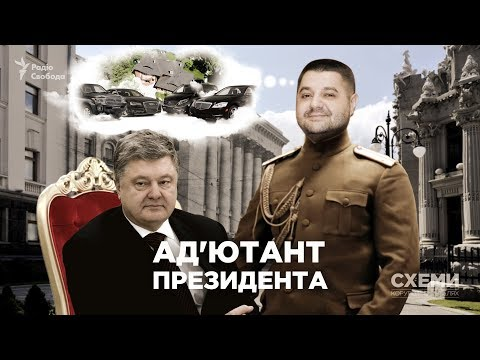 Ад'ютант президента. Майно і впливовість депутата Грановського ||«СХЕМИ» №172
