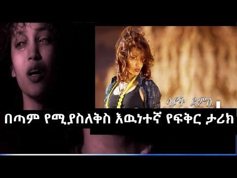Ethiopia-ከአዲስ አበባ እስከ ሐረር የሙሽሮቹ ለዉሳኔ ያስቸገረ የፍቅር ታሪክ  ከፍቅር ቀጠሮ