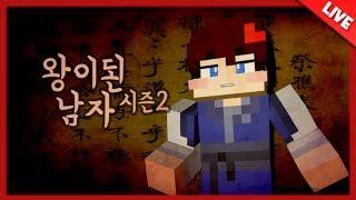 LIVE! 톰과제리 벌칙수행 [ 왕이 된 남자 시즌2:왕을 암살하라 ] 마인크래프트 Minecraft  [ 마일드 ]