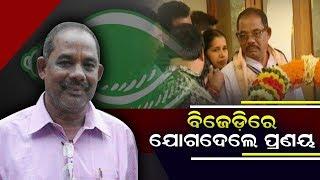 Former Congress Leader Pranay Sahu Joins BJD