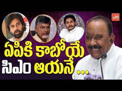 AP Next CM? | Nayini Narsimha Reddy | Chandrababu | YS Jagan | TRS | Pawan Kalyan | YOYO TV Channel
