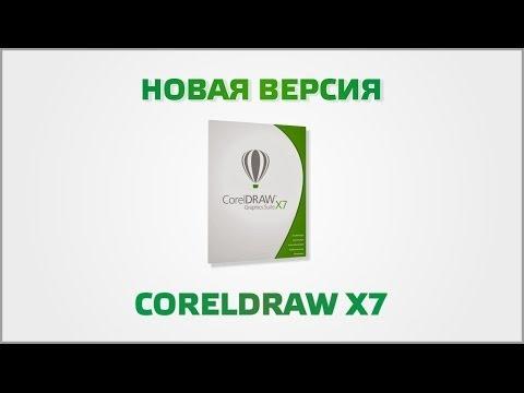 Первое знакомство с CorelDraw X7