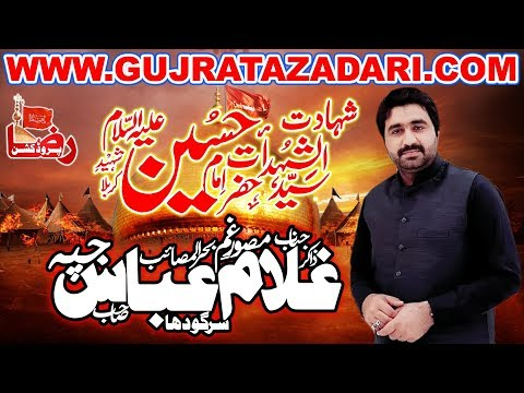 Zakir Ghulam Abbas Japa | 18 jeth 2019 | Jasoki Gujrat | Raza Production