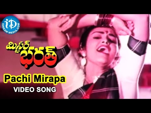 Pachimirapa Video Song - Mr. Bharath Movie | Sobhan Babu, Suhasini, Sarada | Ilayaraja
