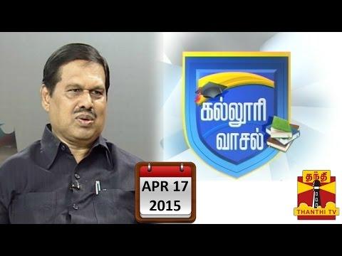 Kalloori Vasal - Tips/Guidance For Anna University counselling.. (17/04/2015)