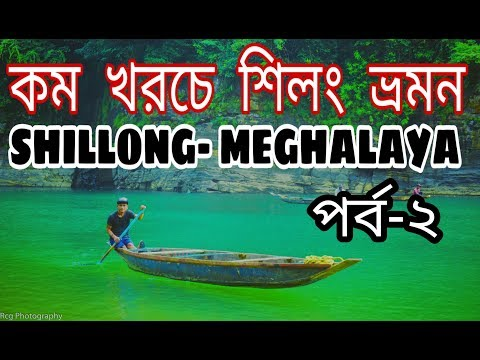 Dhaka to Shillong Tour part-2 | Mawlynnong Village| Living Root Bridge | Dawki Bazar,Bridge