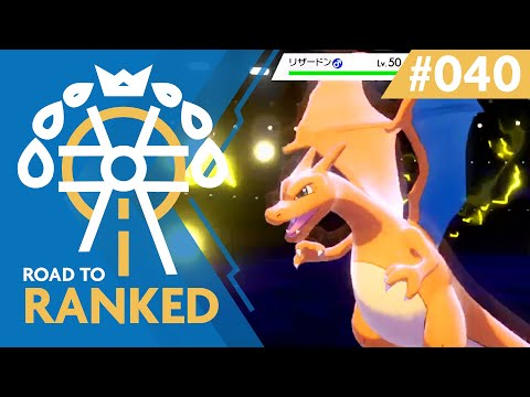 Road to Ranked #40 - Year of the Dinosaur? | Competitive Pokemon Sword/Shield Battles