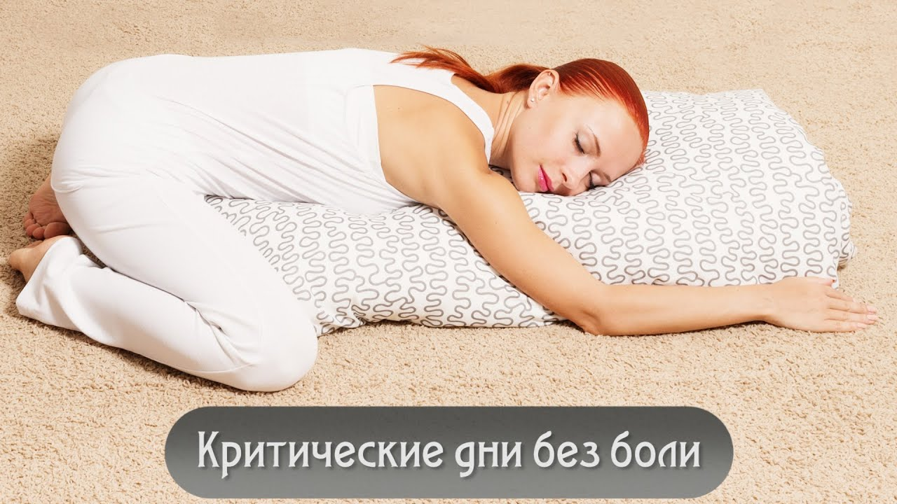 Йога для женщин Критические дни без боли Yoga for women Yoga during Menstruation - YouTube