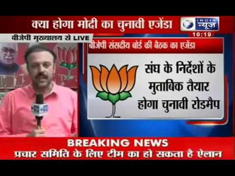 India News  Final meeting of BJP Parliamentary Board today