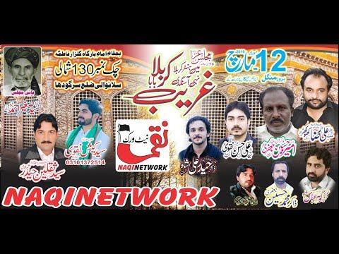 12 March 2019 Live Majlis Aza Chak No 130 Shamali Sillanwali Sargodha