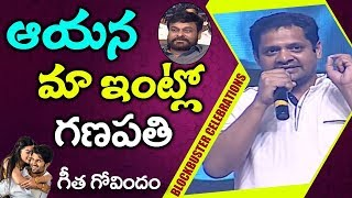 Producer Bunny Vasu Extra Ordinary Speech  at Geetha Govindam Blockbuster Celebrations | Filmy Looks