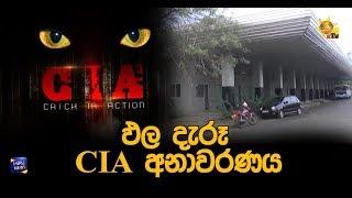 CIA  - Hiru News