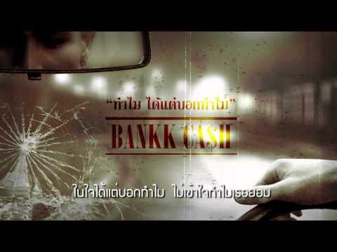 ทำไม ได้แต่บอกทำไม - BANKK CASH [Official Song  ]