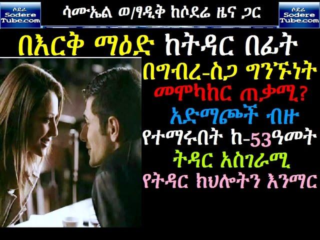 Erk Mead - Ethiopian Radio Show 2016