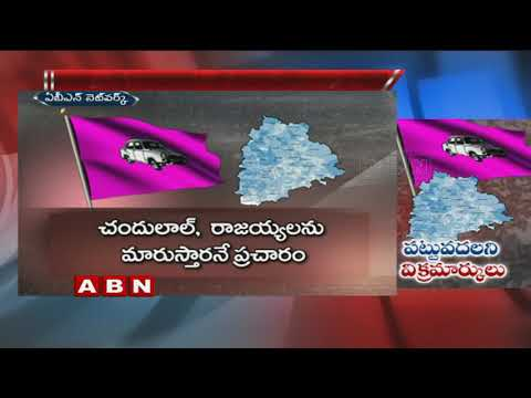 TRS Leaders Held Protest Over Sitting MLA Ticket | Early polls