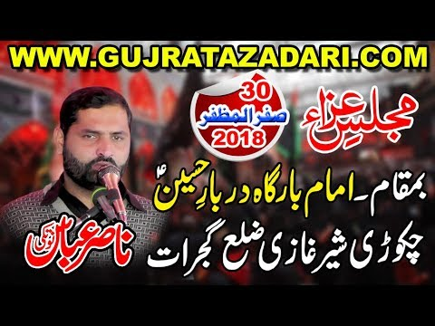 Zakir Nasir Abbas Nasir | 30 Safar 2018 | Chakori Shar Ghazi ( www.Gujratazadari.com )