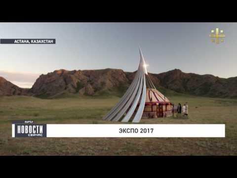 Астана ЭКСПО-2017 (сюжет Анны Вавиловой)