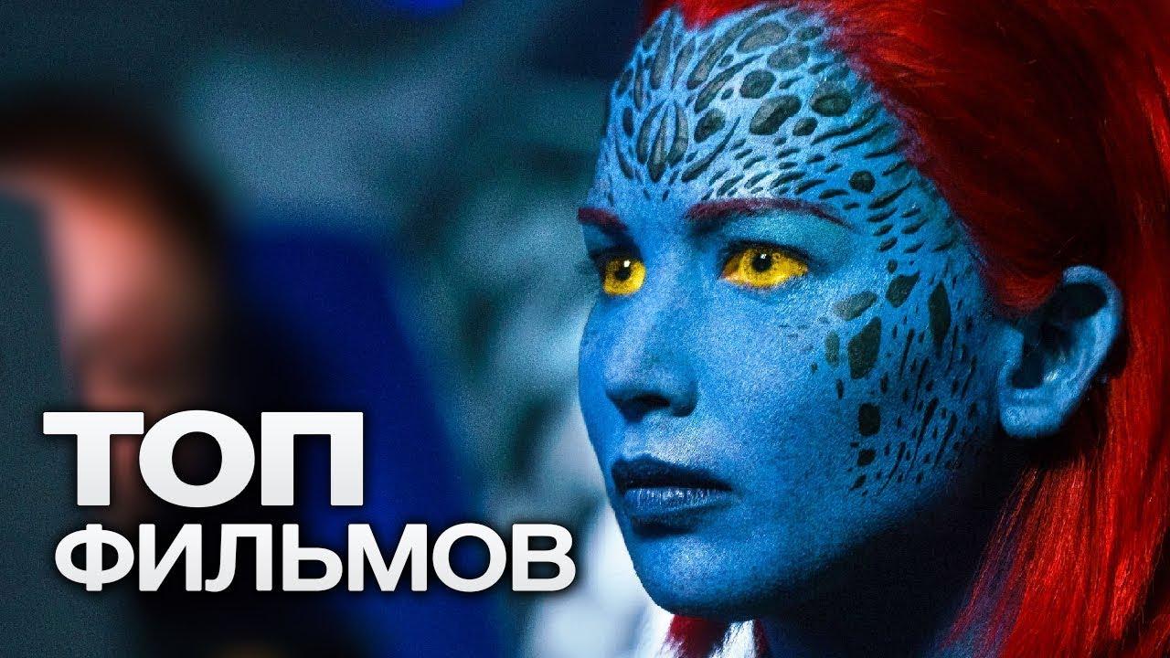 Топ фильмов 2018 ютуб
