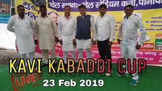 🔴 [ LIVE ] KAVI (PANIPAT) KABADDI CUP LIVE | KHEL KABADDI LIVE | KKL