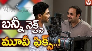 Allu Arjun Next Two Movie Projects Updates l Which Movie Will Release First l Namaste Telugu