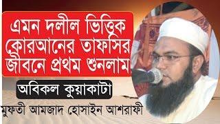 bangla waz mufi amzad hossain asharfi  01716525335