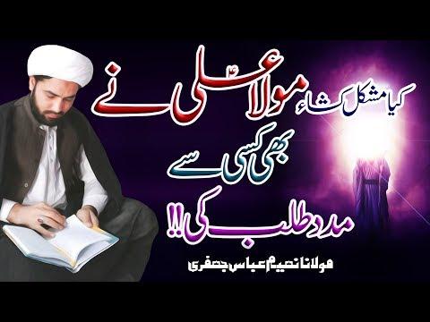 Kaya Maula Ali (a.s) Ny Bhi kisi Sy Madad Talab Ki !! | Maulana Naeem Abbas Jafari | 4K