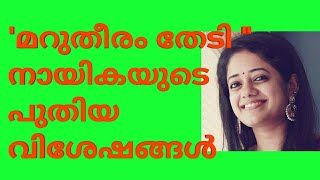 Actress Preetha Pradeep on serial Marutheeram Thedi and her Career