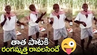 rangamma mangamma Song Singing By Village OLD MAN |  Old Man Singing Rangamma Mangamma | OLD MAN