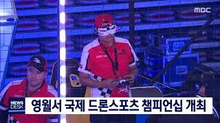 영월서 국제 드론스포츠 챔피언십 개최-토도