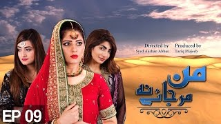 Man Mar Jaye Na Episode 9