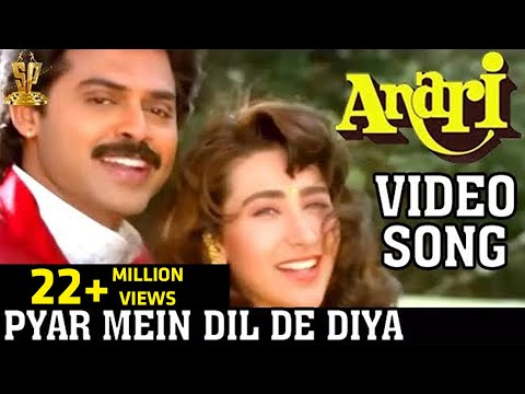 Pyar me Dil Dediya | Songs | Anari  Hindi  | VenkateshKarisma...