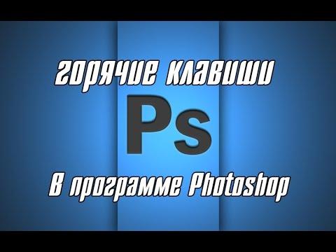 Основные горячие клавиши в Фотошопе - Photoshop #6