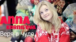 Анна Корнильева - Веря в чудо (Новогодняя)