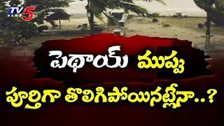 పెథాయ్ ముప్పు పూర్తిగా తొలగిపోయినట్లేనా..? | Ground Report On Pethai Cyclone