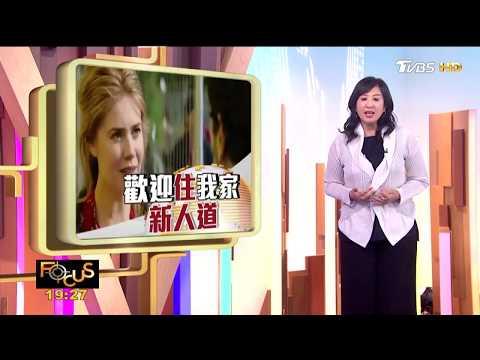 歡迎來住我家 特別報導@TVBS「Focus全球新聞」