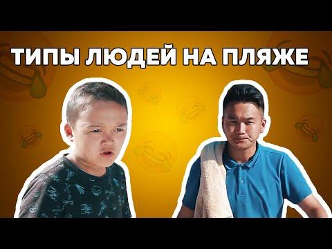 Типы отдыхающих на Иссык-Куле | Снова Двое | Азамат Уланов