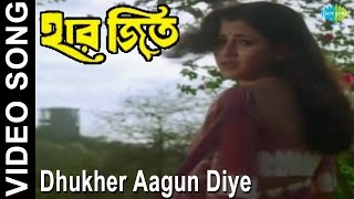 Dhukher Aagun Diye | Haar Jeet | Bengali Movie Video Song | Firdous Ahmed, Rachana Banerjee
