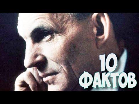 10 ФАКТОВ О МИЛЛИАРДЕРЕ. Генри Форд