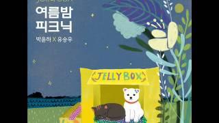 Park Yoon Ha Yoo Seung Woo Summer Picnic MP3 Audio