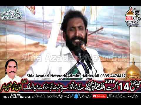 Zakir Habib Raza Haideri || 14 Augest 2019 || Raza Abad Kot Abdul Malik