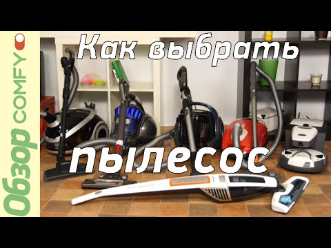 Как выбрать пылесос? Советы по выбору в Обзоре от Comfy.ua