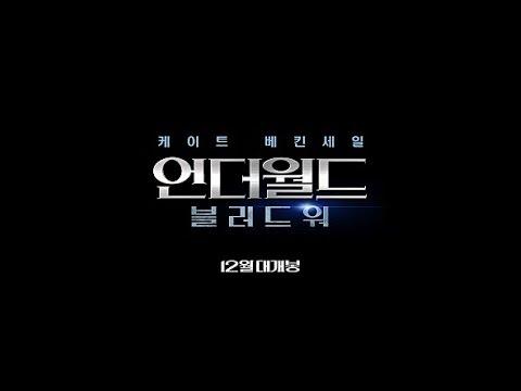 언더월드: 블러드 워 (Underworld: Blood Wars, 2017) 1차 예고편 - 한글 자막