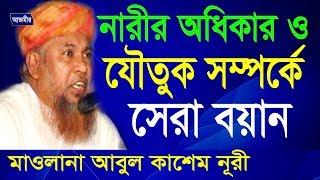bangla waz নারীর অধিকার সম্পর্কে আলোচনা -mawlana Abul Kashem Nuri