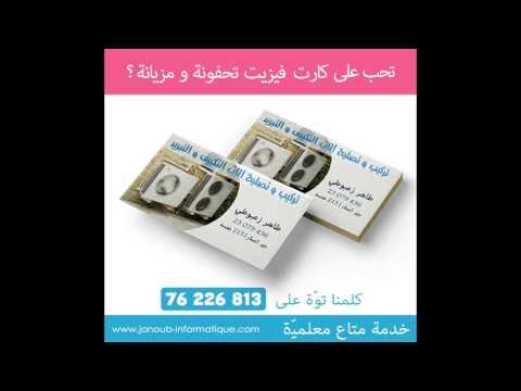 JANOUB INFORMATIQUE - Agence de Publicité Gafsa - Conception Cartes de Visite